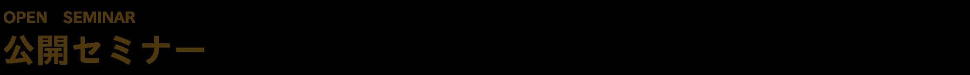 OPEN SEMINAR04